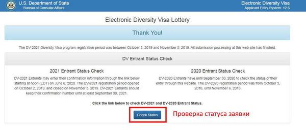 Green Card в Украине как получить?