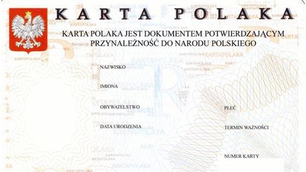 Что такое карта поляка?