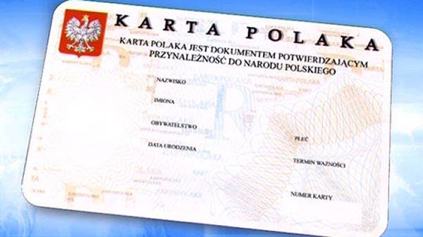 Кому нужна карта поляка?